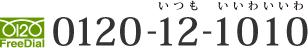 0120-12-1010