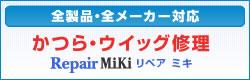 リペアミキ かつら・ウイッグ修理 全製品・全メーカー対応
